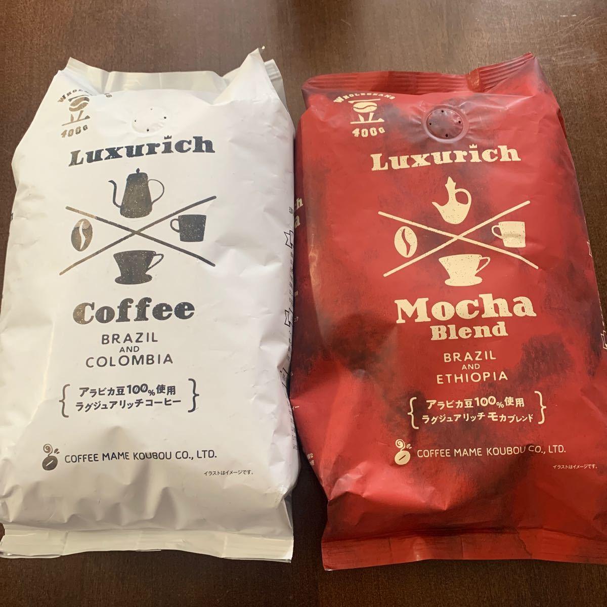 コーヒー 2種セット(400g×2) コーヒー豆 アイスコーヒー