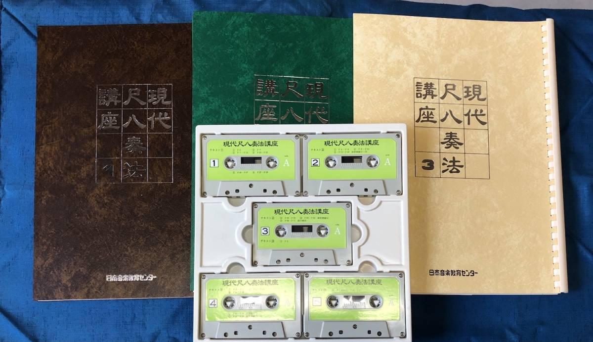 ◆邦楽界の巨人!舟川利夫師に学ぼう 現代尺八奏法講座(全3巻)カセットテープ&MP3音源付き その2◆