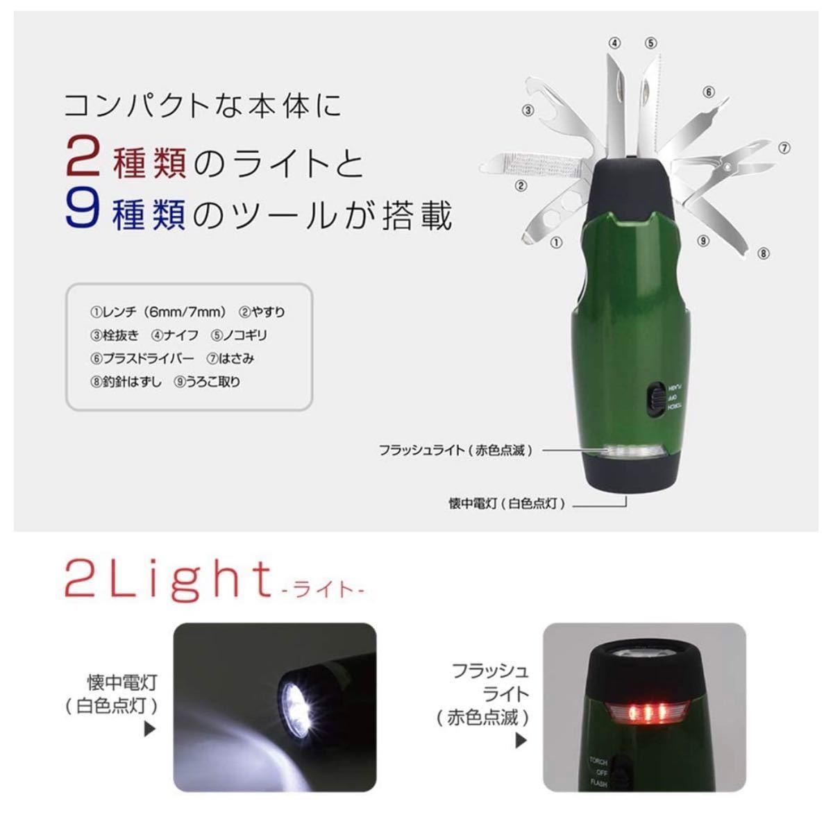 アウトドア マルチツール ライト 懐中電灯 9種類のツール ナイフ ノコギリ
