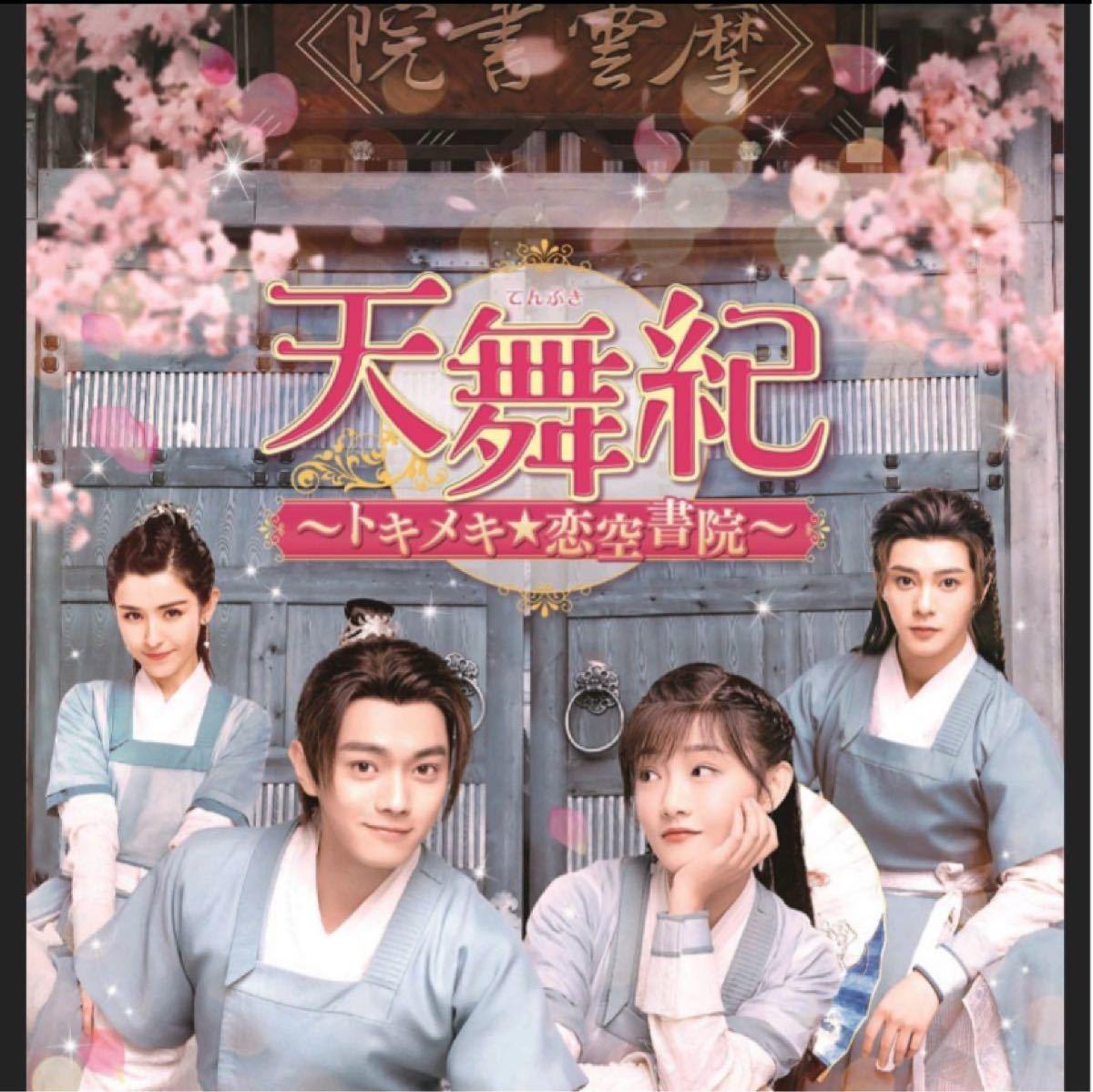 中国ドラマ  天舞紀  【Blu-ray】全話