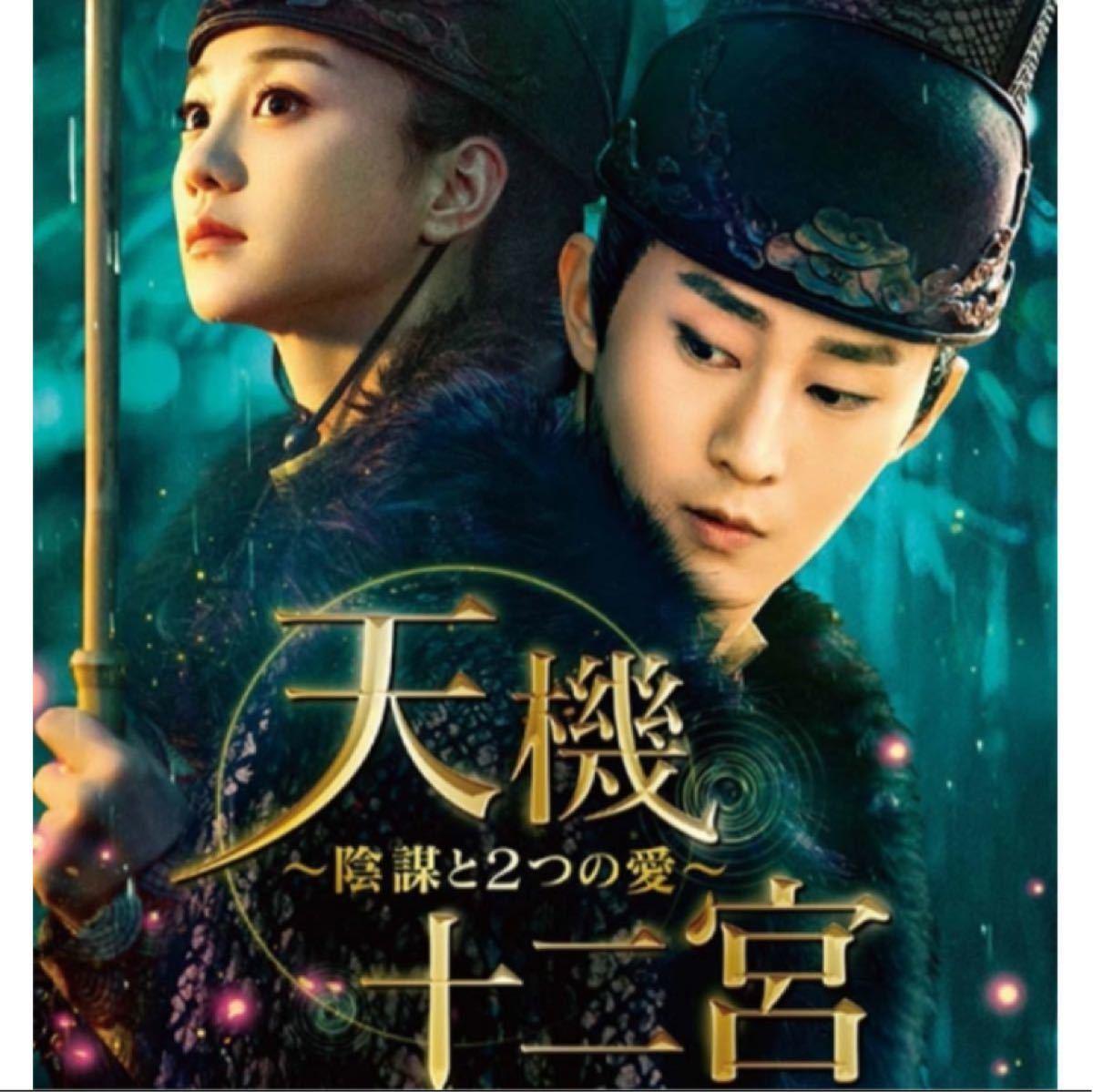 中国ドラマ天機十二宮〜陰謀と2つの愛〜【Blu-ray】