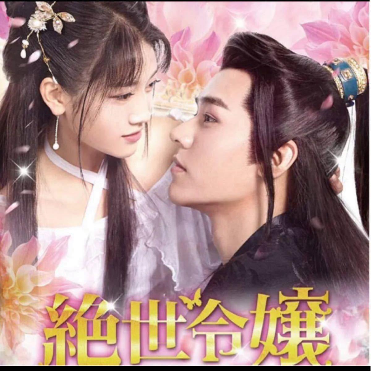 中国ドラマ  絶世令嬢 【Blu-ray】