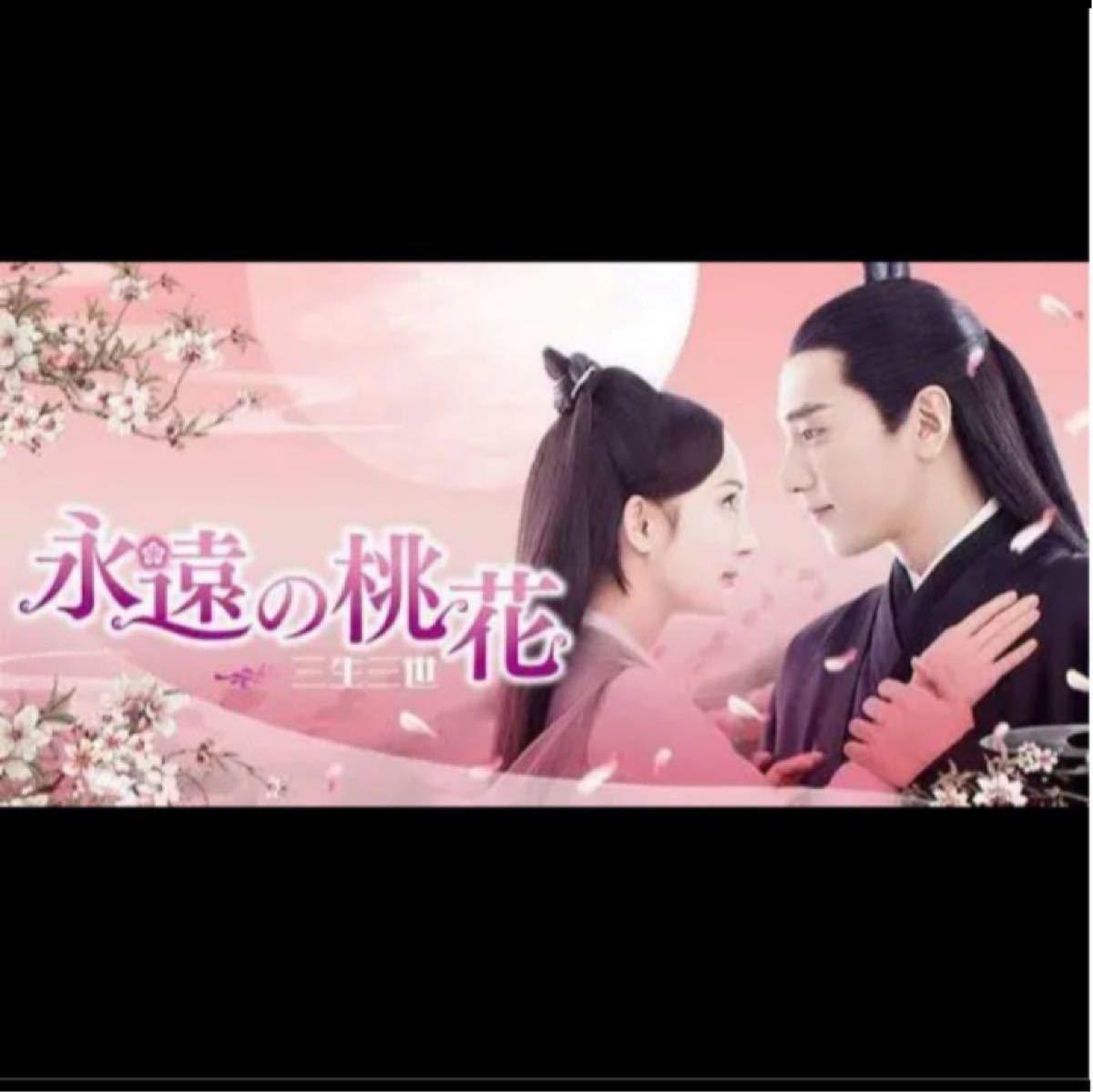 中国ドラマ  永遠の桃花 【Blu-ray】