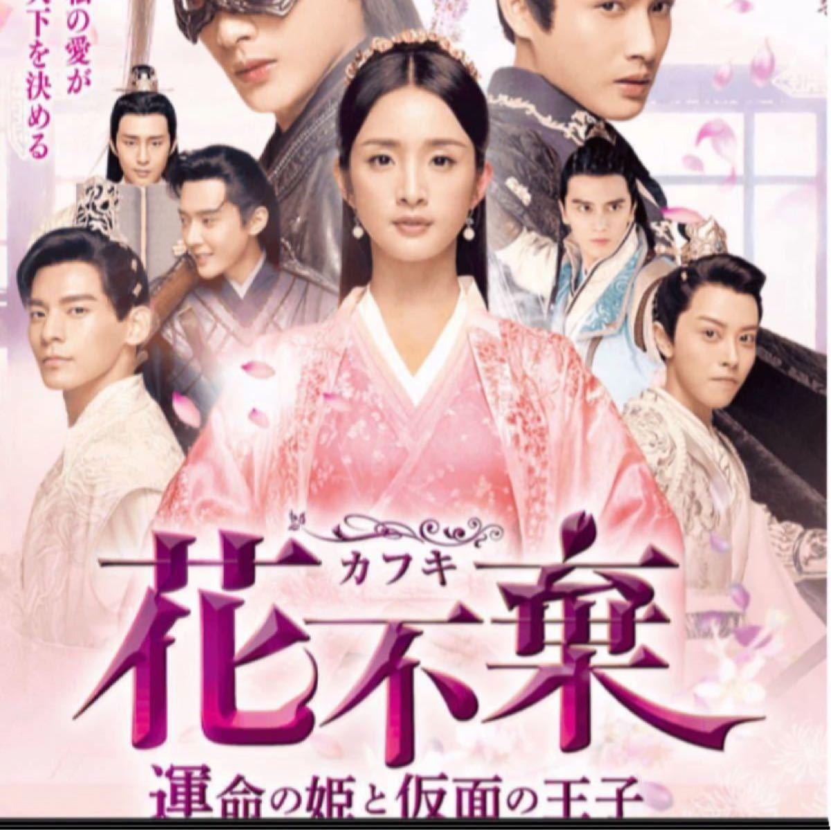 中国ドラマ 花不棄 【Blu-ray】