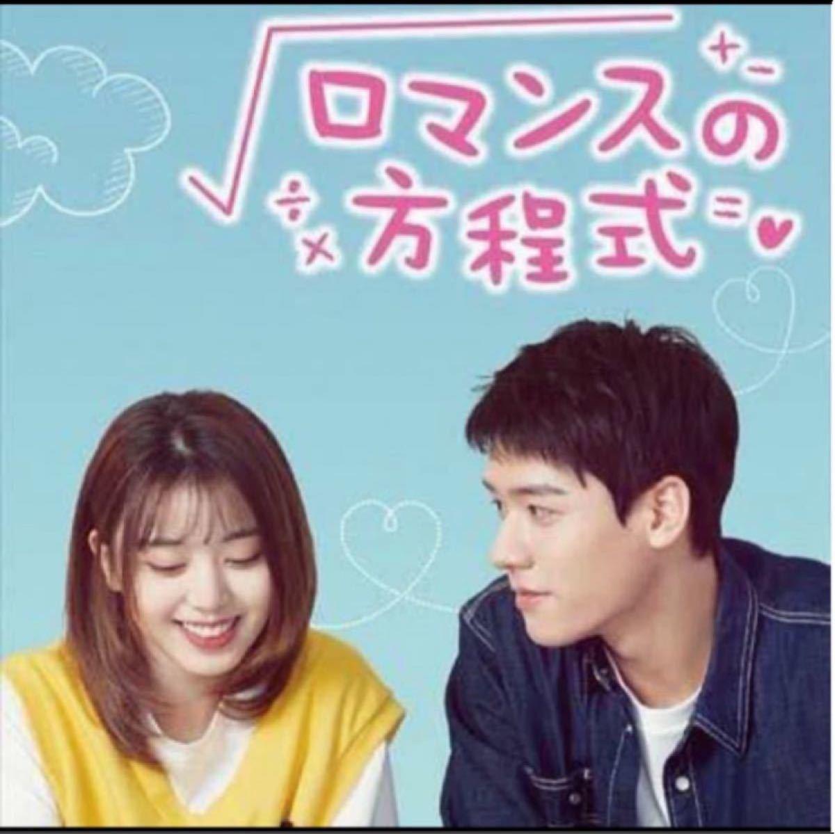 中国ドラマ  ロマンスの方程式 【Blu-ray】