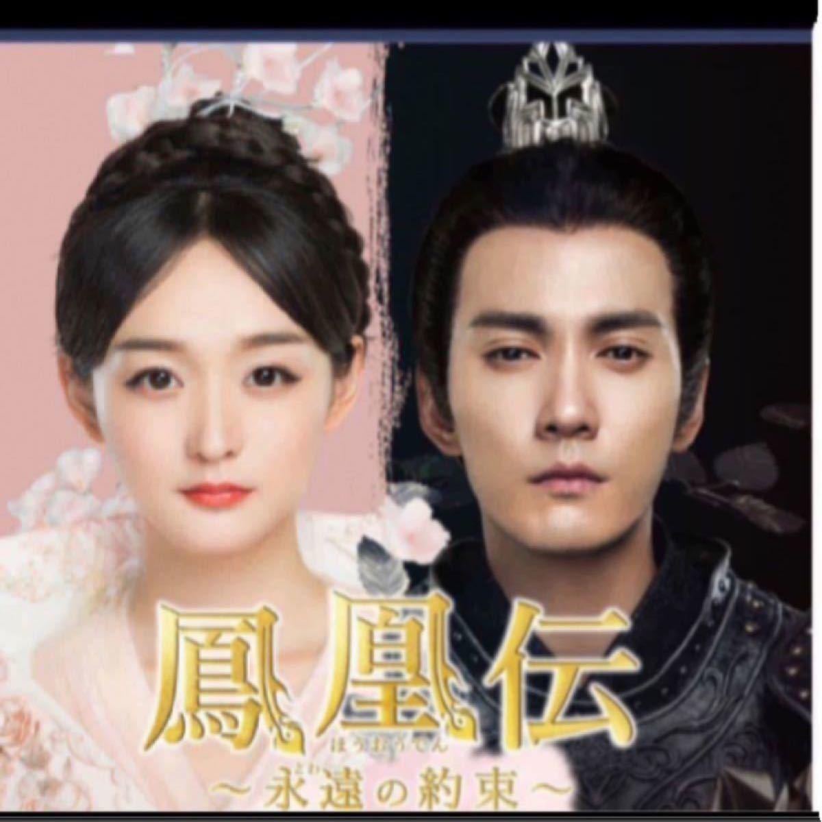 中国ドラマ 鳳凰伝 【Blu-ray】