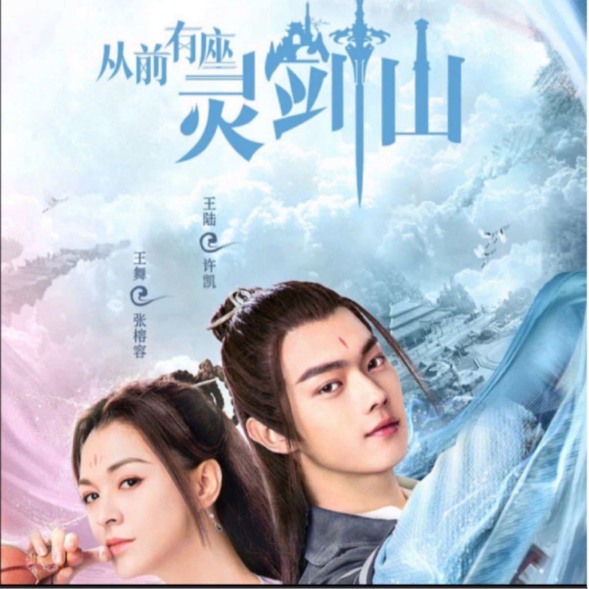 中国ドラマ 霊剣山 【Blu-ray】