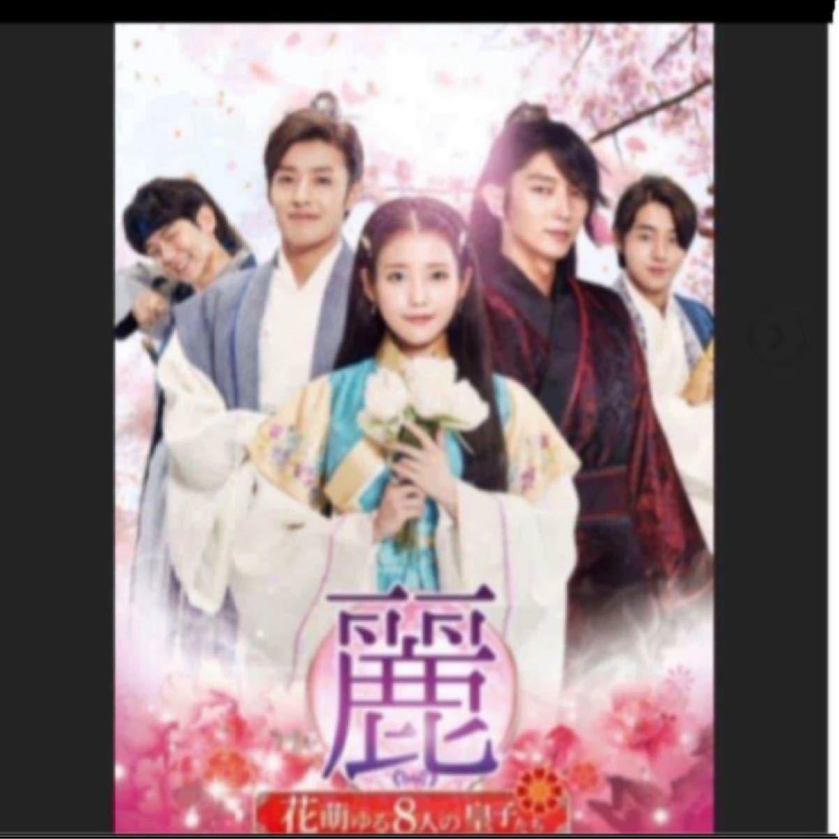 韓国ドラマ 麗 【Blu-ray】