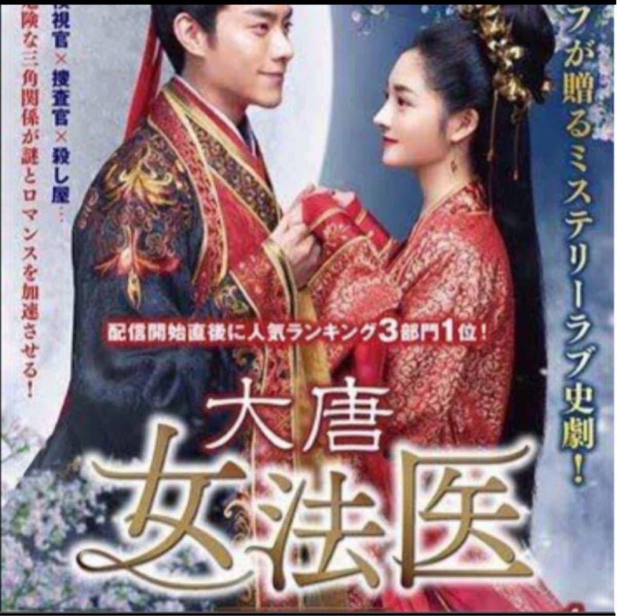中国ドラマ  大唐 女法医 【Blu-ray】