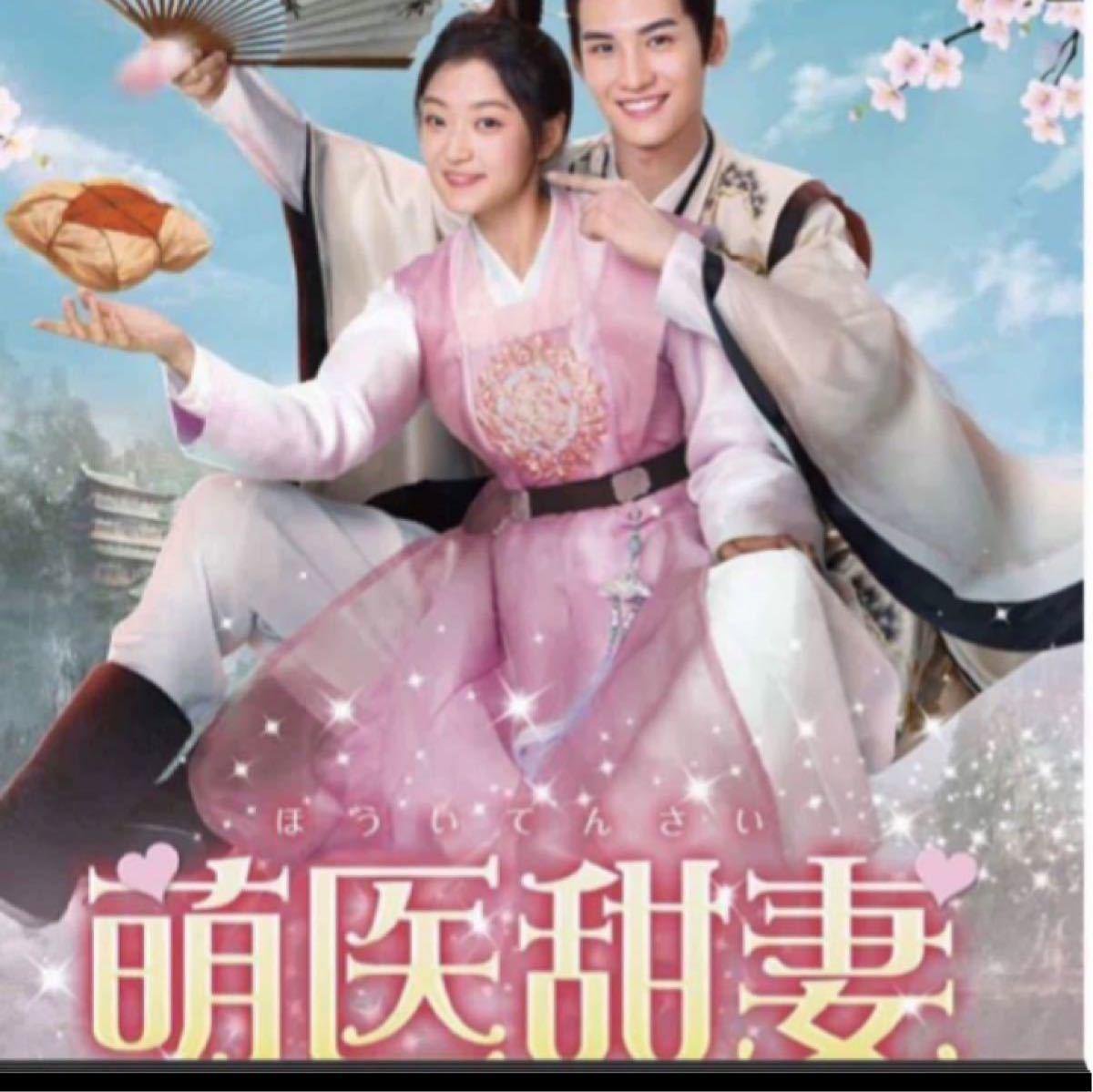 中国ドラマ  萌医甜妻 【Blu-ray】