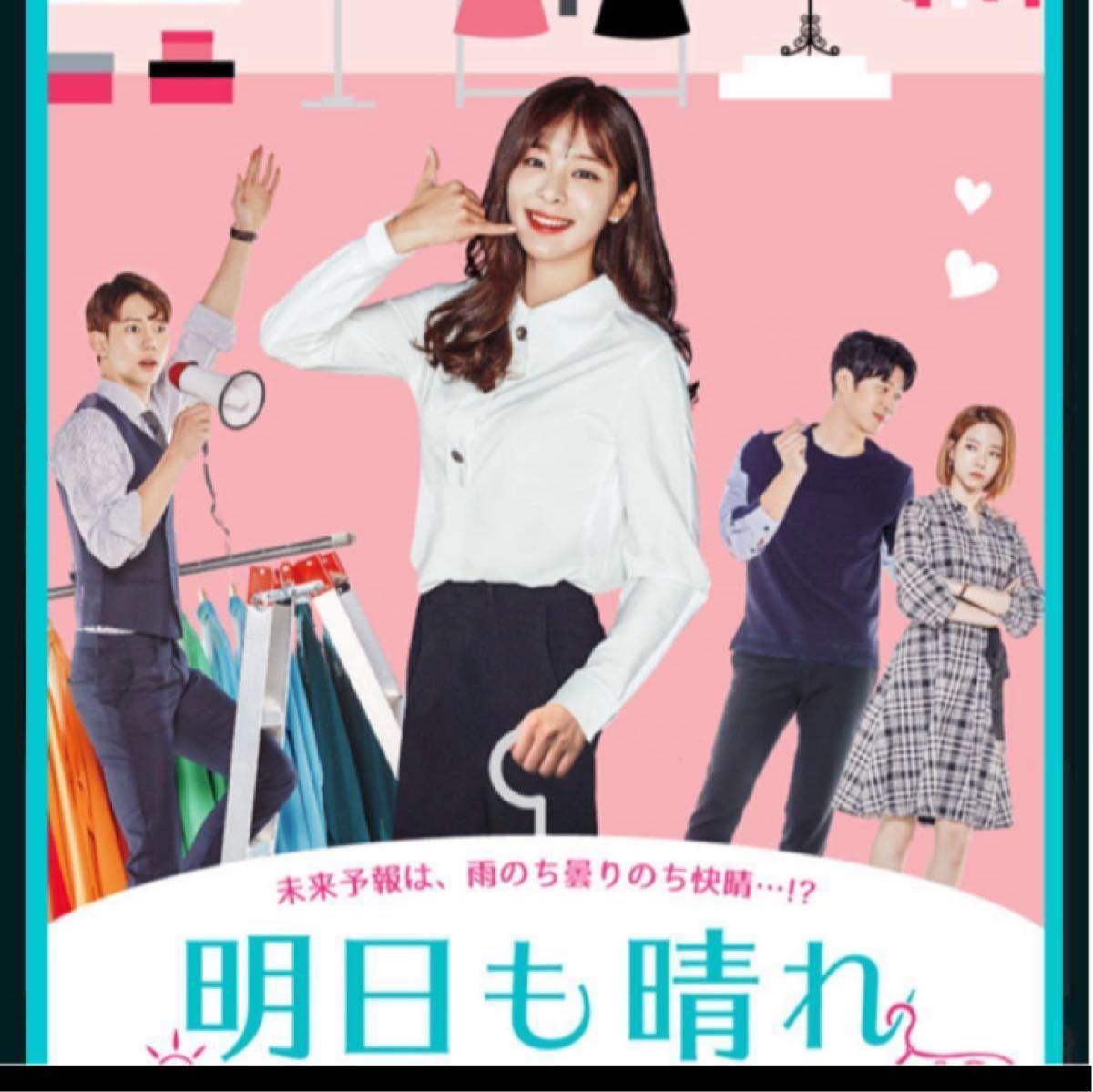 韓国ドラマ  明日も晴れ  【Blu-ray】