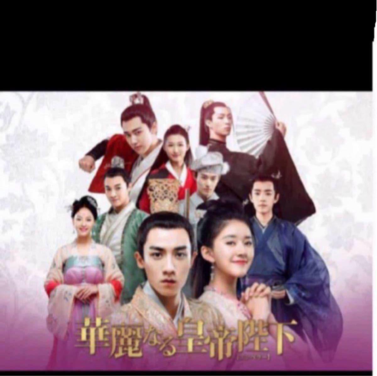 中国ドラマ  華麗なる皇帝陛下【Blu-ray】