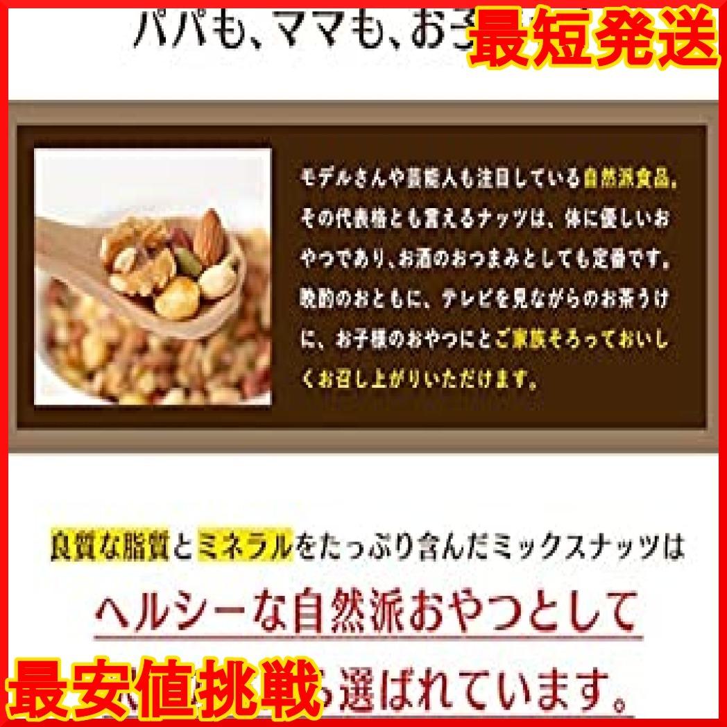 500g Eight Shop ミックスナッツ 塩味 500g 6種ミックス チャック付き袋_画像7