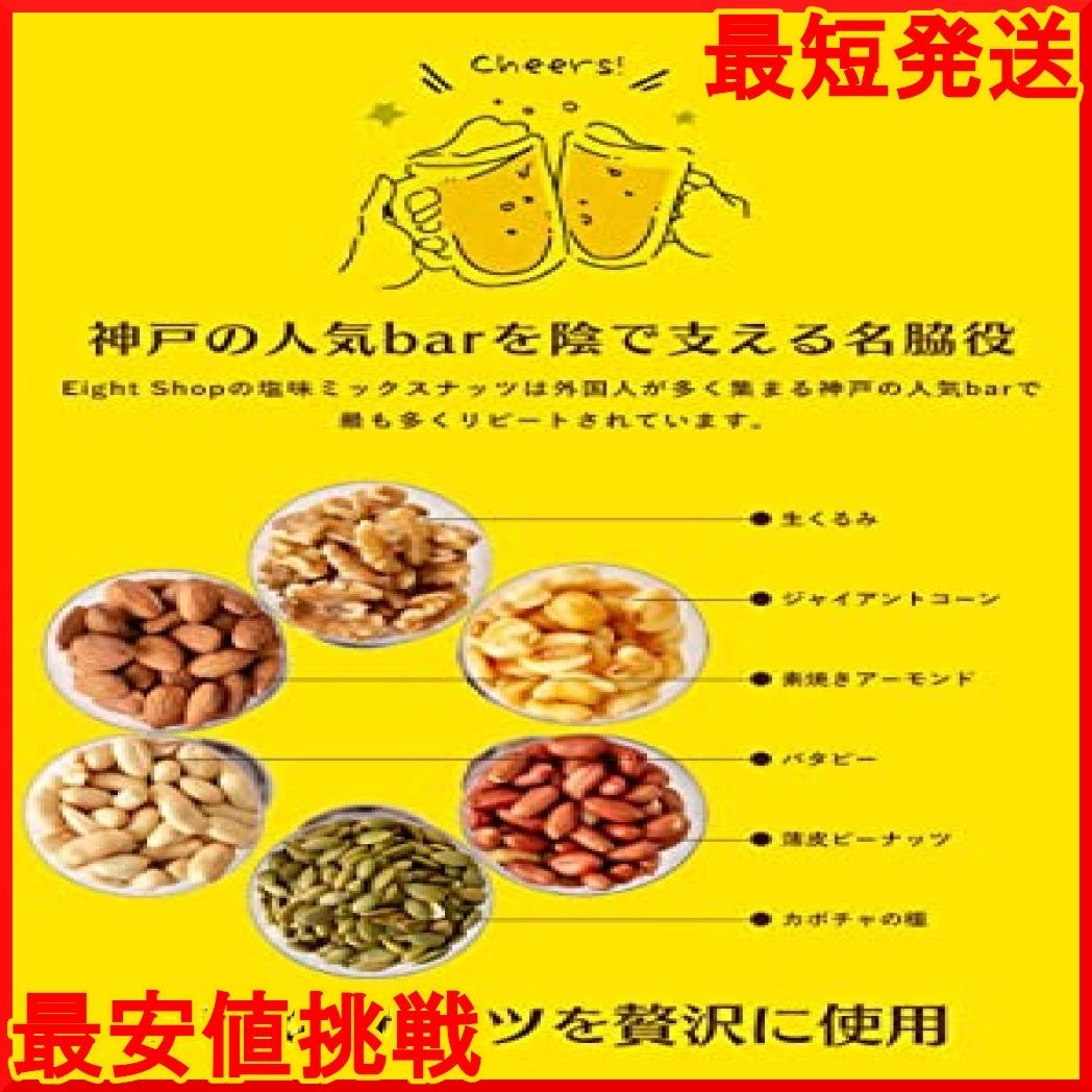500g Eight Shop ミックスナッツ 塩味 500g 6種ミックス チャック付き袋_画像5