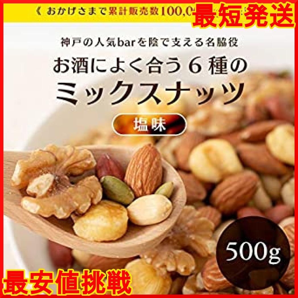 500g Eight Shop ミックスナッツ 塩味 500g 6種ミックス チャック付き袋_画像2