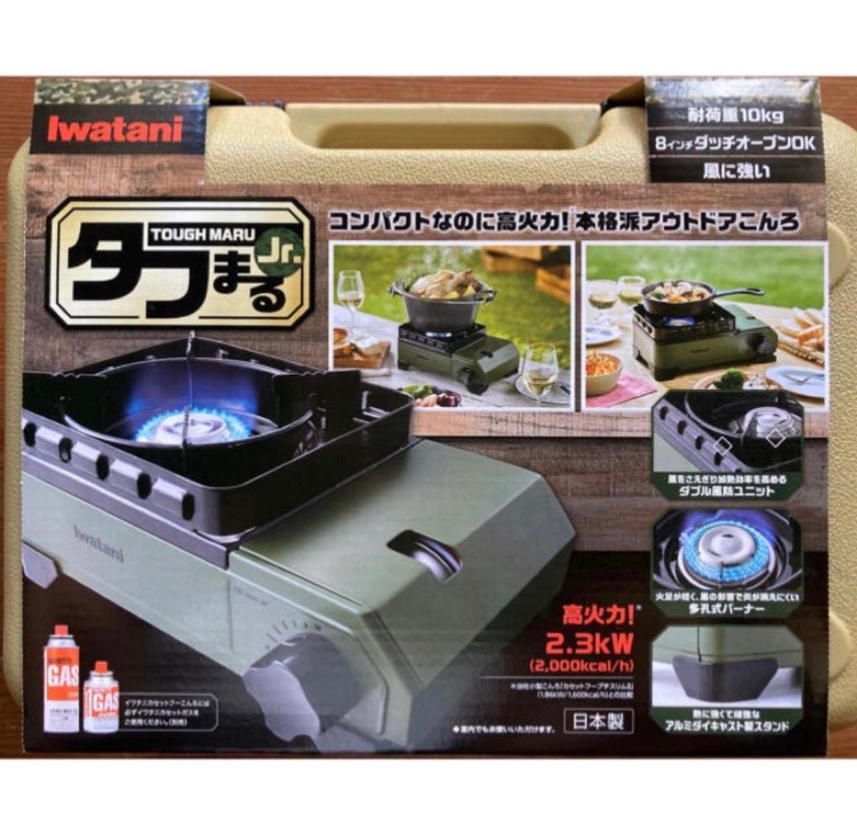【新品未使用】Iwatani カセットコンロ タフまるJr. こんろ カセットフー