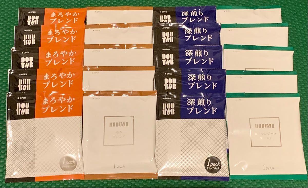 ドトールコーヒー ドリップパック4種×5袋 合計20袋セット