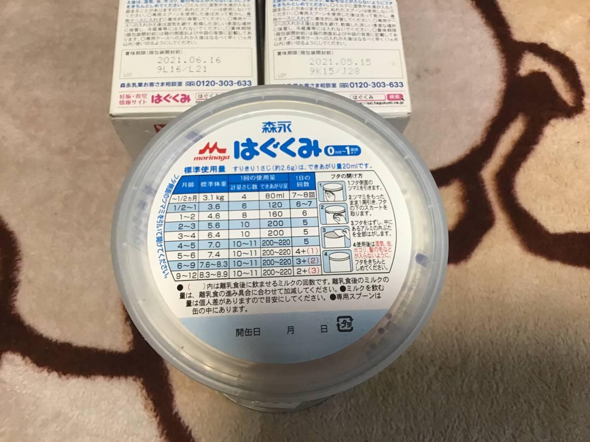 森永 はぐくみ 粉ミルク 大缶 810g ミルク 1缶 おまけ エコらくパック 激安 送料630円から_画像3