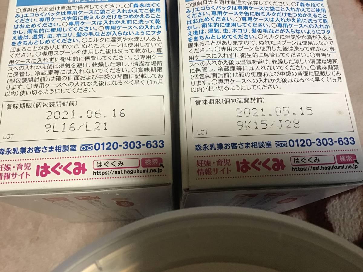 森永 はぐくみ 粉ミルク 大缶 810g ミルク 1缶 おまけ エコらくパック 激安 送料630円から_画像4