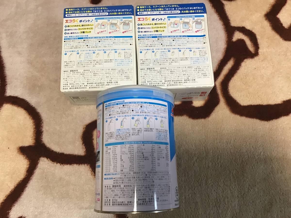 森永 はぐくみ 粉ミルク 大缶 810g ミルク 1缶 おまけ エコらくパック 激安 送料630円から_画像5