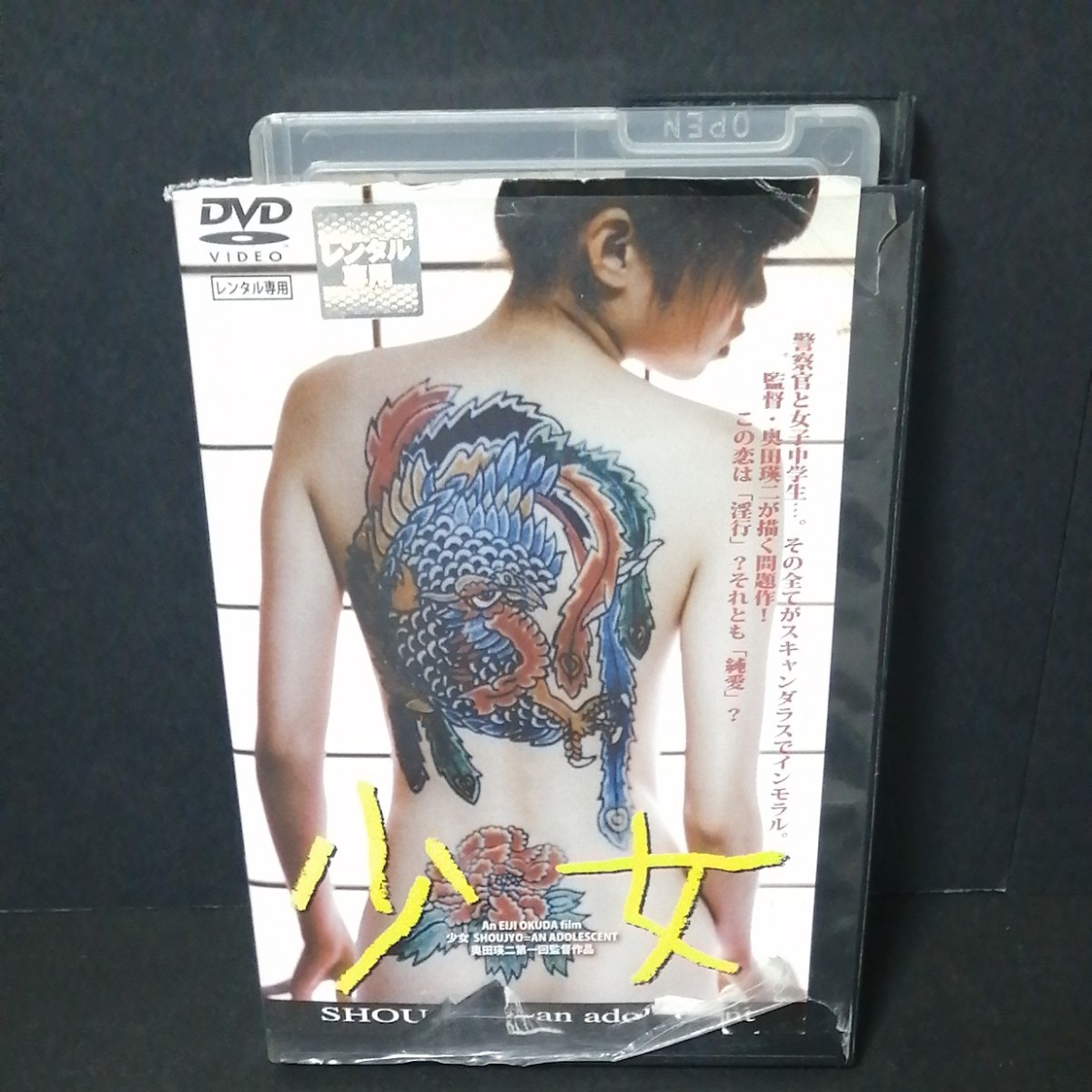 少女 奥田瑛二 DVD レンタル落ち
