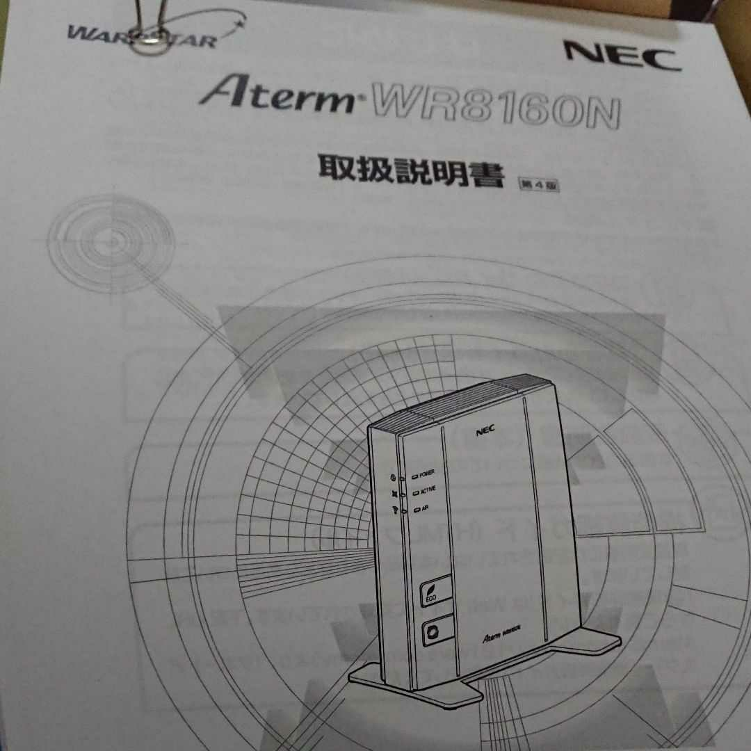 NEC 無線ルーター (動作確認済み) 無線LANルーター