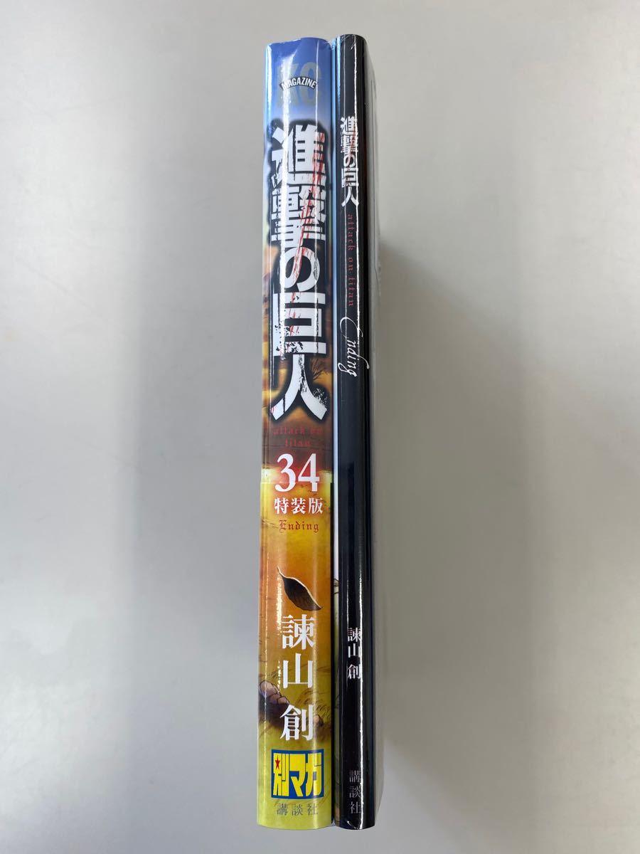 進撃の巨人 34巻 特装版 Ending (138話&最終話のネームを収録した小冊子) 同梱版