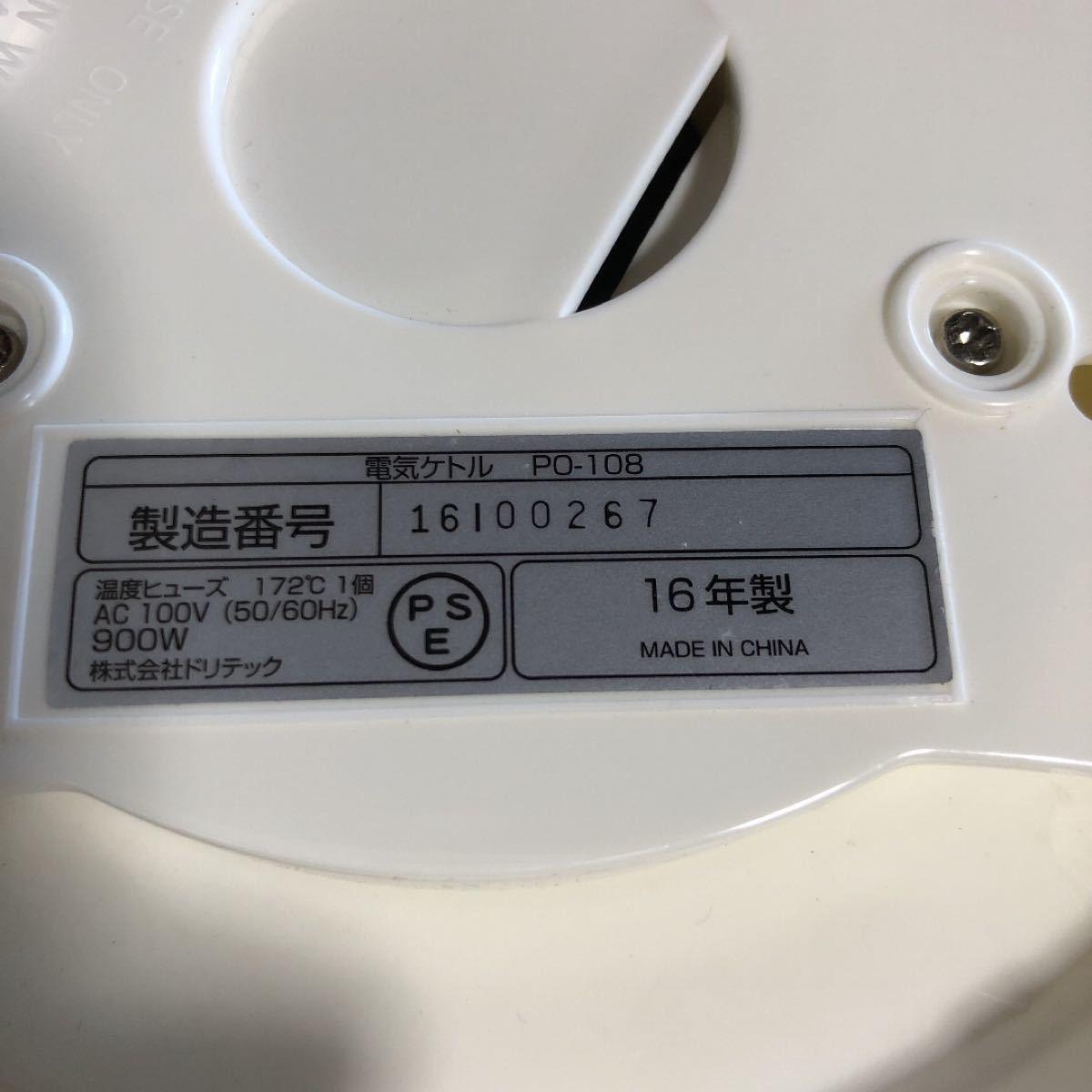 乙姫春様 中古 DRETEC電気ケトル1.2L  J3