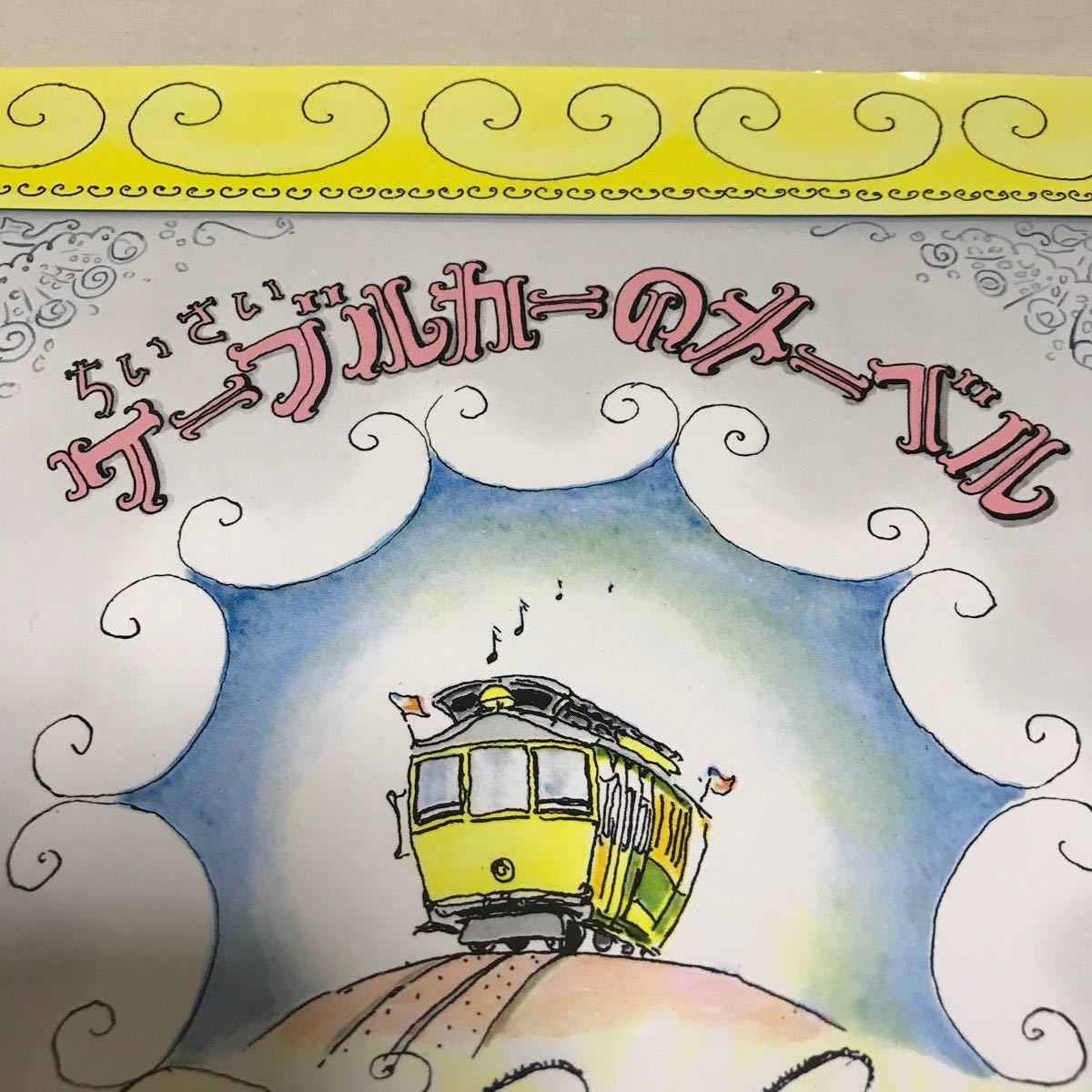 絵本 児童書 話題 学校図書 読書感想文 小学校 ちいさいケーブルカーのメーベル