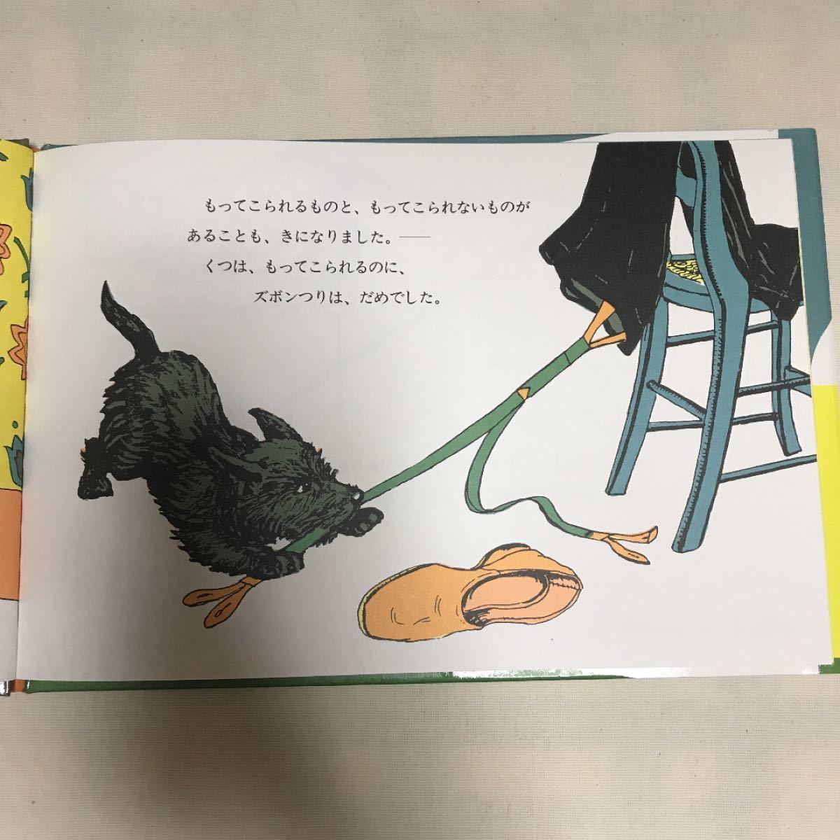 絵本 幼児本 小学校低学年 学校図書 読書感想文 アンガスとあひる