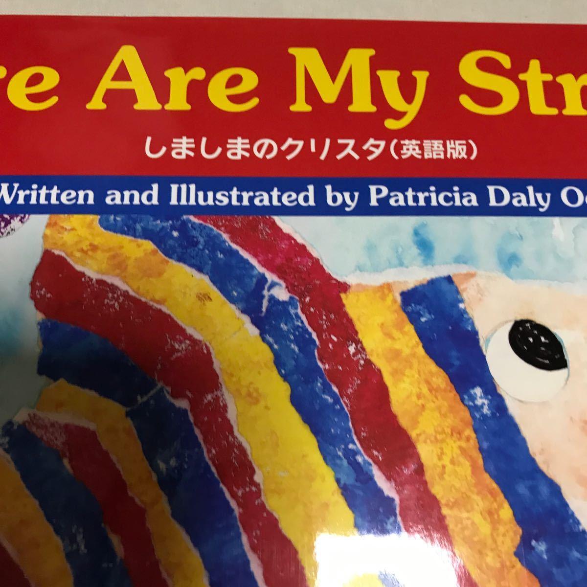 絵本 英語絵本 学校図書 家庭保育園 Where are my stripes?