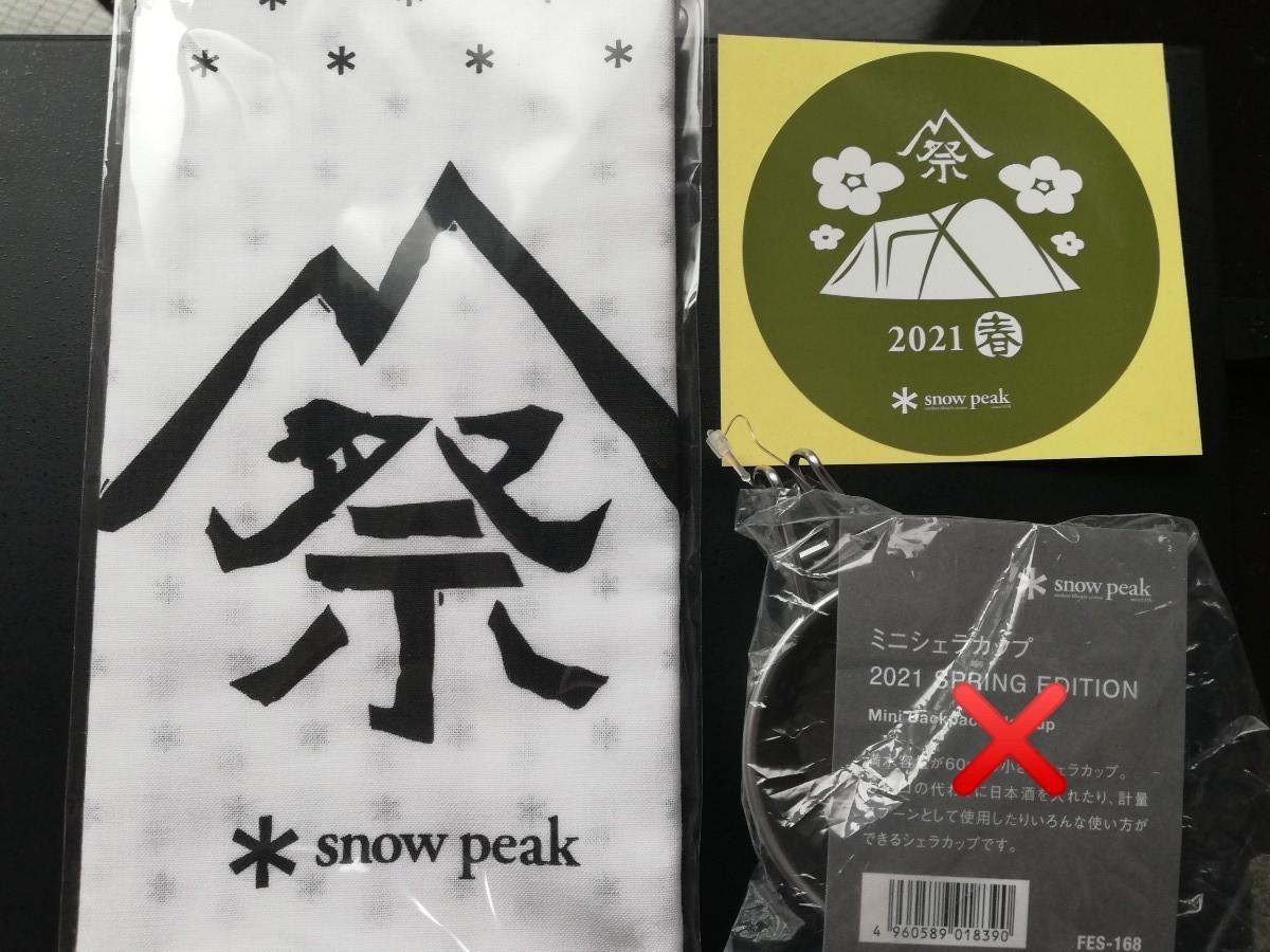 スノーピーク 雪峰祭2021春 ノベリティセット