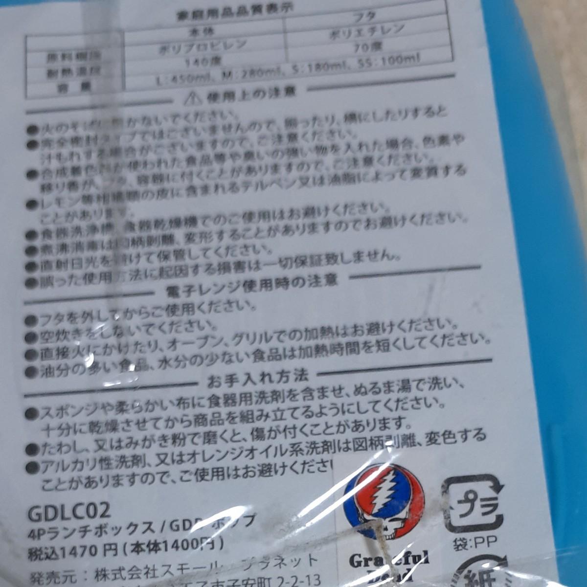 サーモス真空断熱ケータイマグ 0.5L 4pセットランチボックス JNO-502 ダークネイビー グレイトフルデットベア