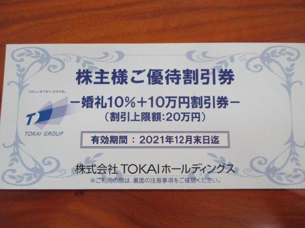 最新 TOKAI 株主優待割引券 ①グランディエール ブケトーカイ婚礼割引(上限20万円)②ヴォーシエル・葵の食事20%割引 2021年12月末日迄_券面のアップです