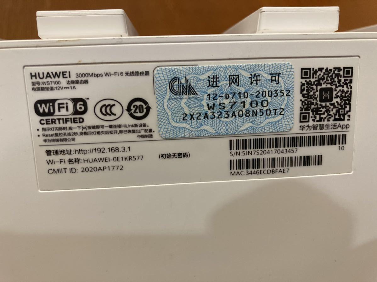 中国用 送料無料 中国製 ファーウェイ HUAWEI WiFi AX3 無線LAN ルーター Wi-Fi6(11ax) AX3000 2402 + 574Mbps / 1.2GHzデュアルコアCPU