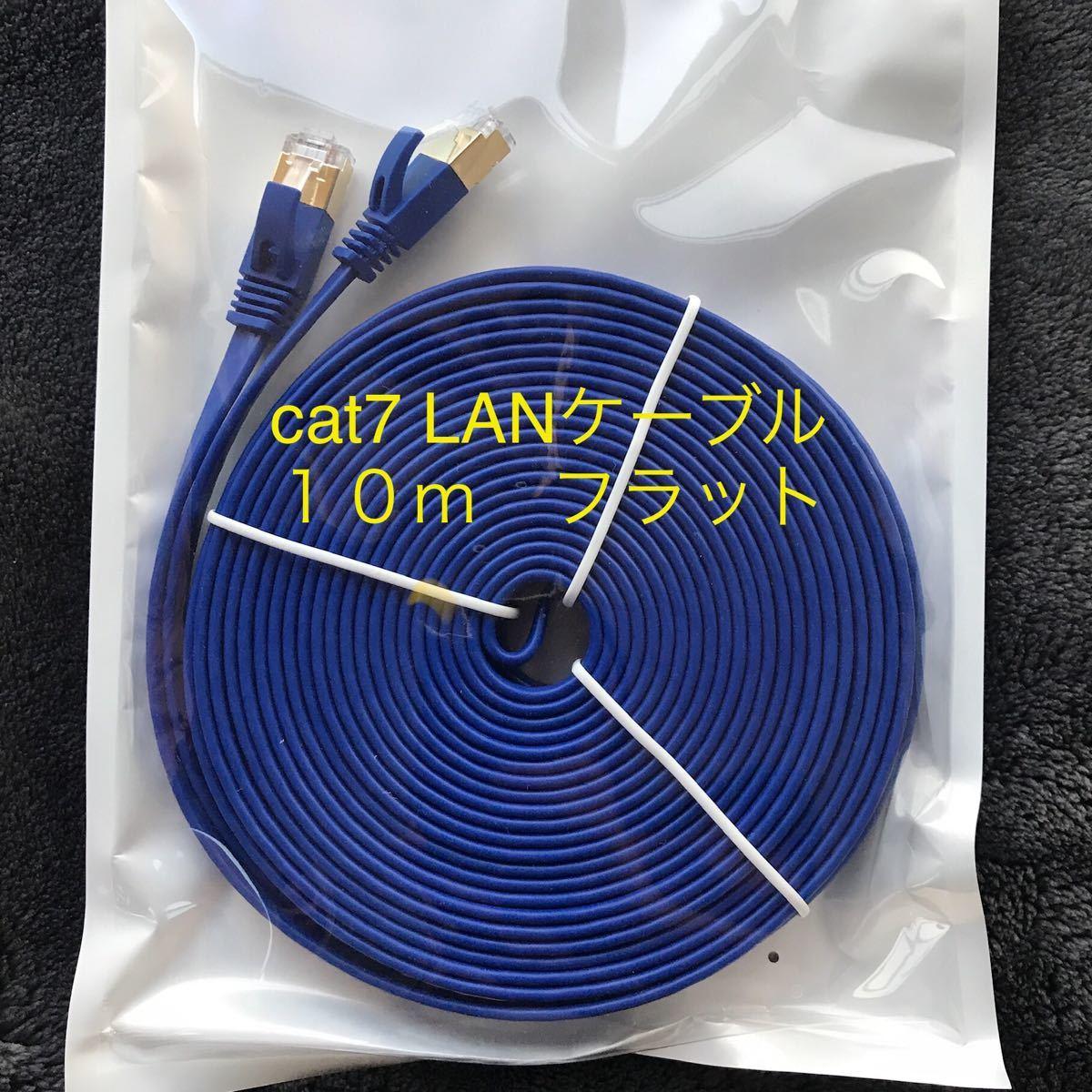 ◇新品未使用◇ 高速 CAT7 LANケーブル フラット 10m 【送料込み】