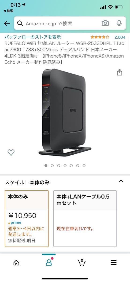 BUFFALO WiFi 無線LAN ルーター WSR-2533DHPL 11ac ac2600 4LDK