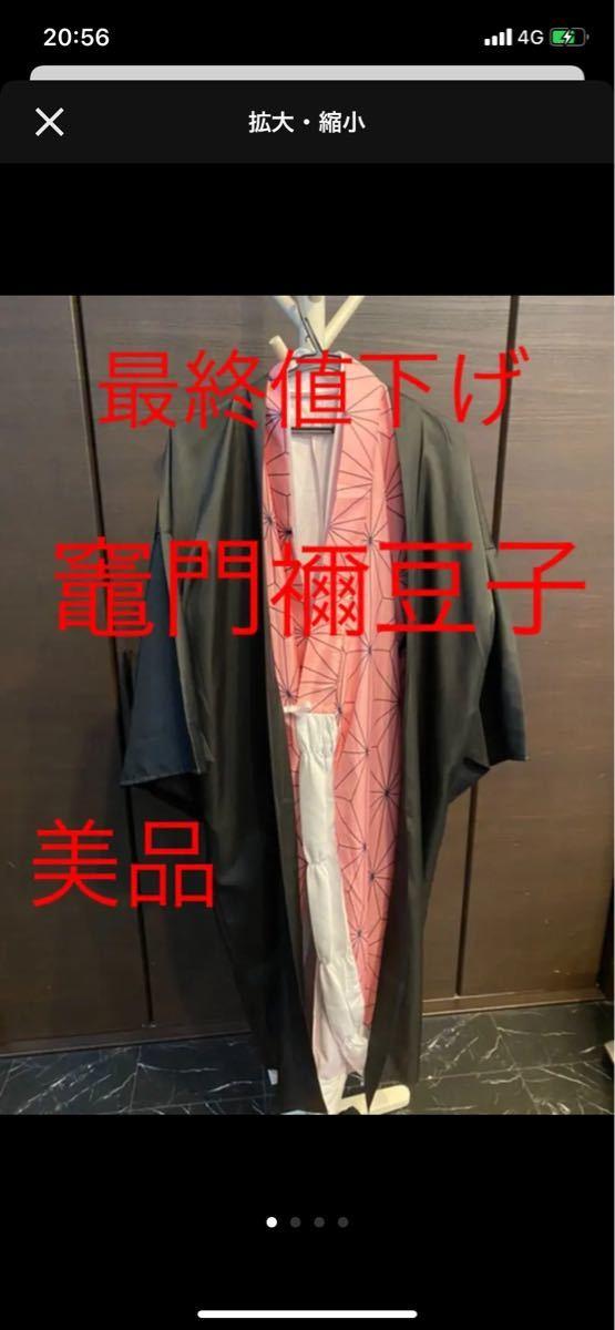 禰豆子コスプレ衣装