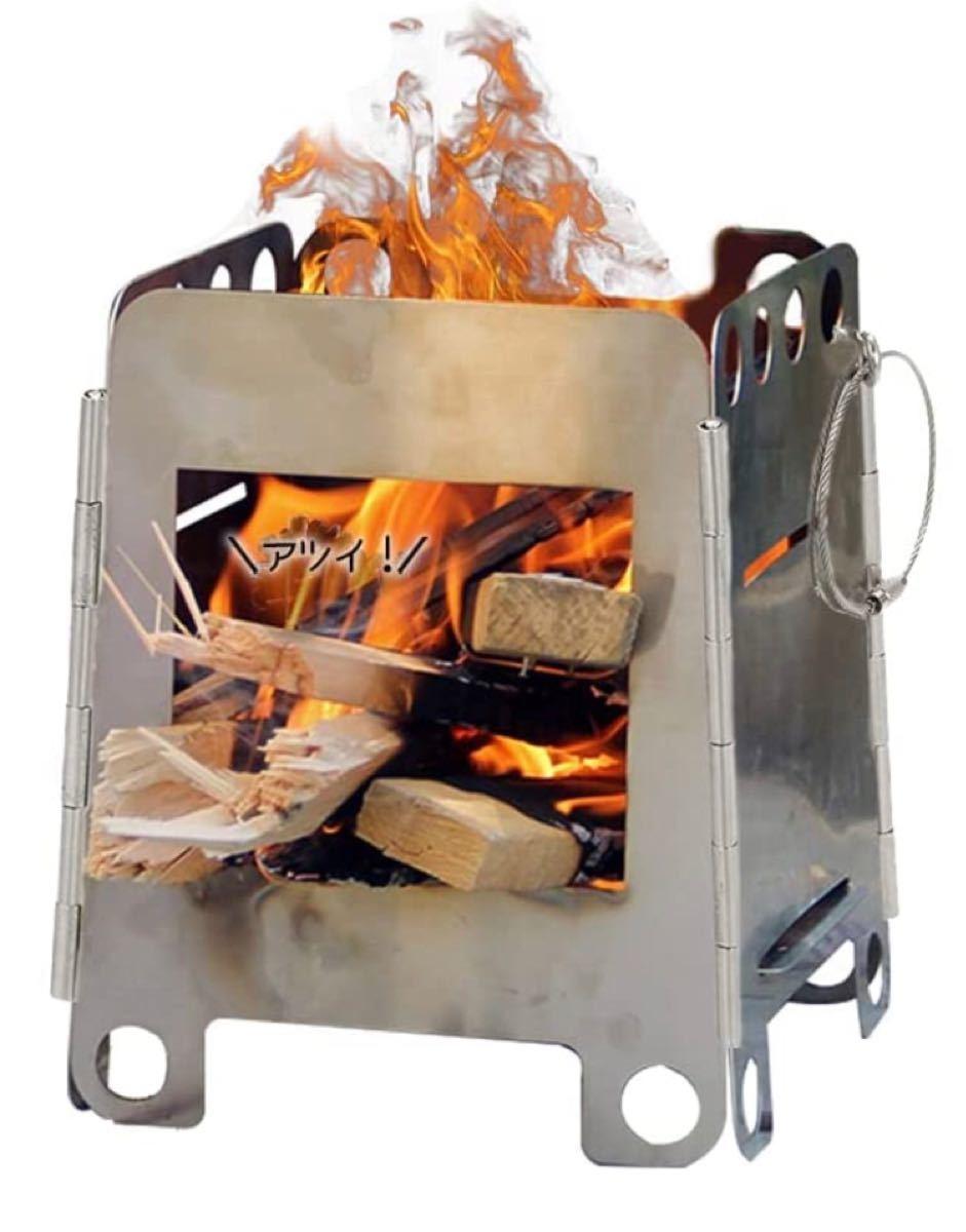 アウトドア ソロキャンプに大活躍 屋外用コンロ 焚き火台 ステンレス製 折りたたみ 焚火台 バーベキューコンロ 小型軽量