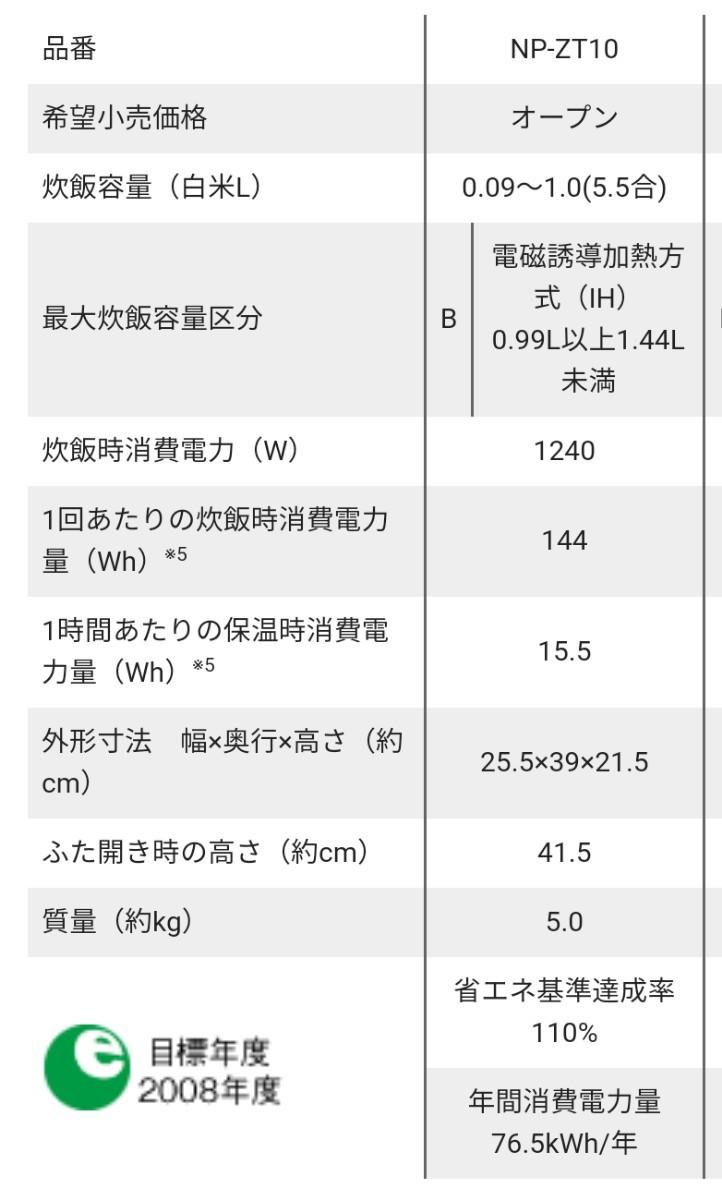 【新品】象印 圧力IH炊飯ジャー(5.5合炊き) ダークブラウン極め炊き