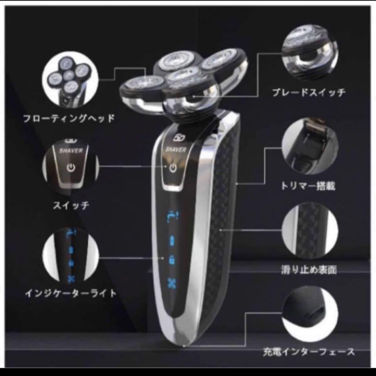 メンズ 電気シェーバー 5枚刃 髭剃り 電気カミソリ 5Dフローティングヘッド IPX7防水回転