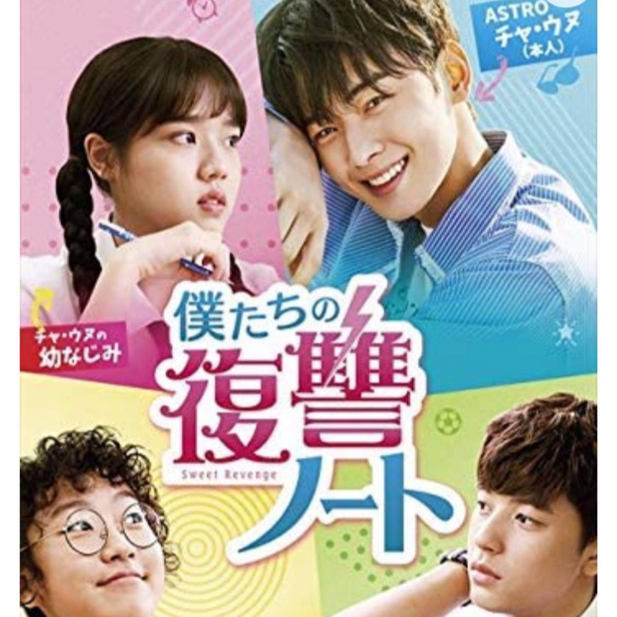復讐ノート 全話 Blu-ray