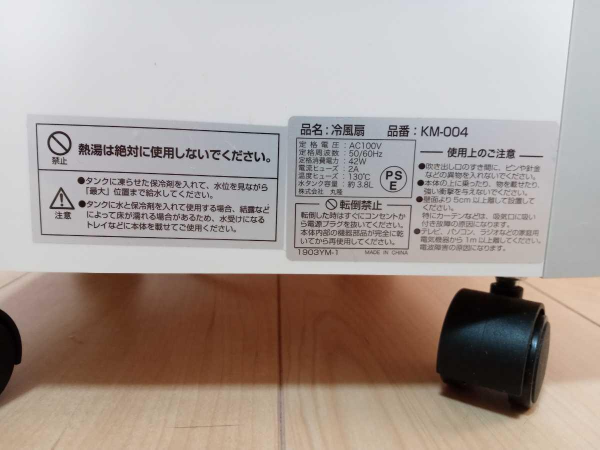 冷風扇 冷風機 涼しい 丸隆 KM-004 美品 リモコン付 2019年製 動作確認済み 取扱説明書あり   _品名・冷風扇  品番・KM-004