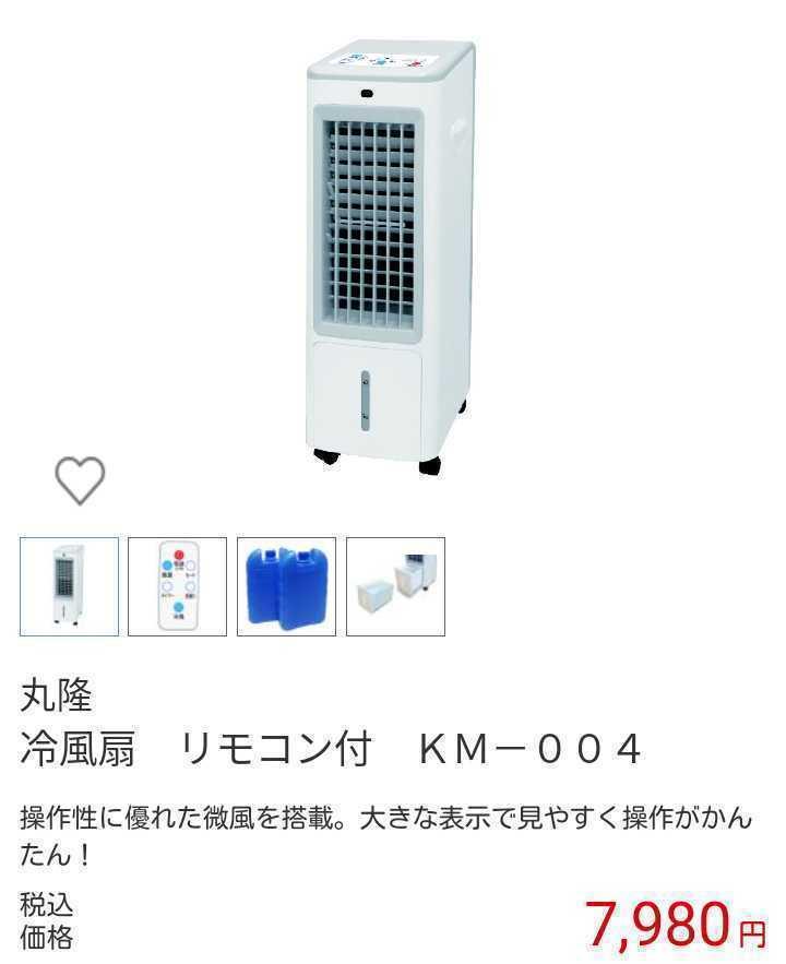 冷風扇 冷風機 涼しい 丸隆 KM-004 美品 リモコン付 2019年製 動作確認済み 取扱説明書あり   _新品の価格です。