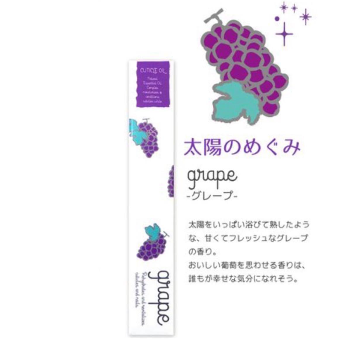 キューティクルオイル☆グレープ&ピーチ