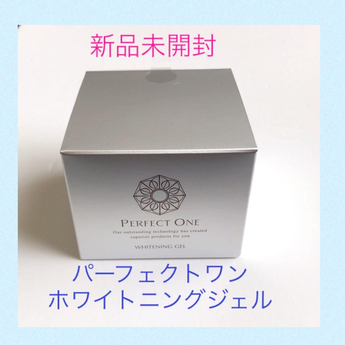 【新品未開封】パーフェクトワン 薬用ホワイトニングジェル (医薬部外品)美容液ジェル 75g