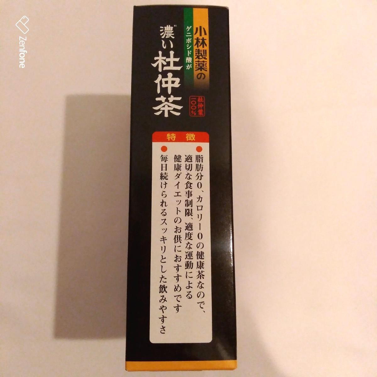 【健康茶美容茶セット】小林製薬 濃い 杜仲茶  有機ハニーブッシュ はとむぎ茶