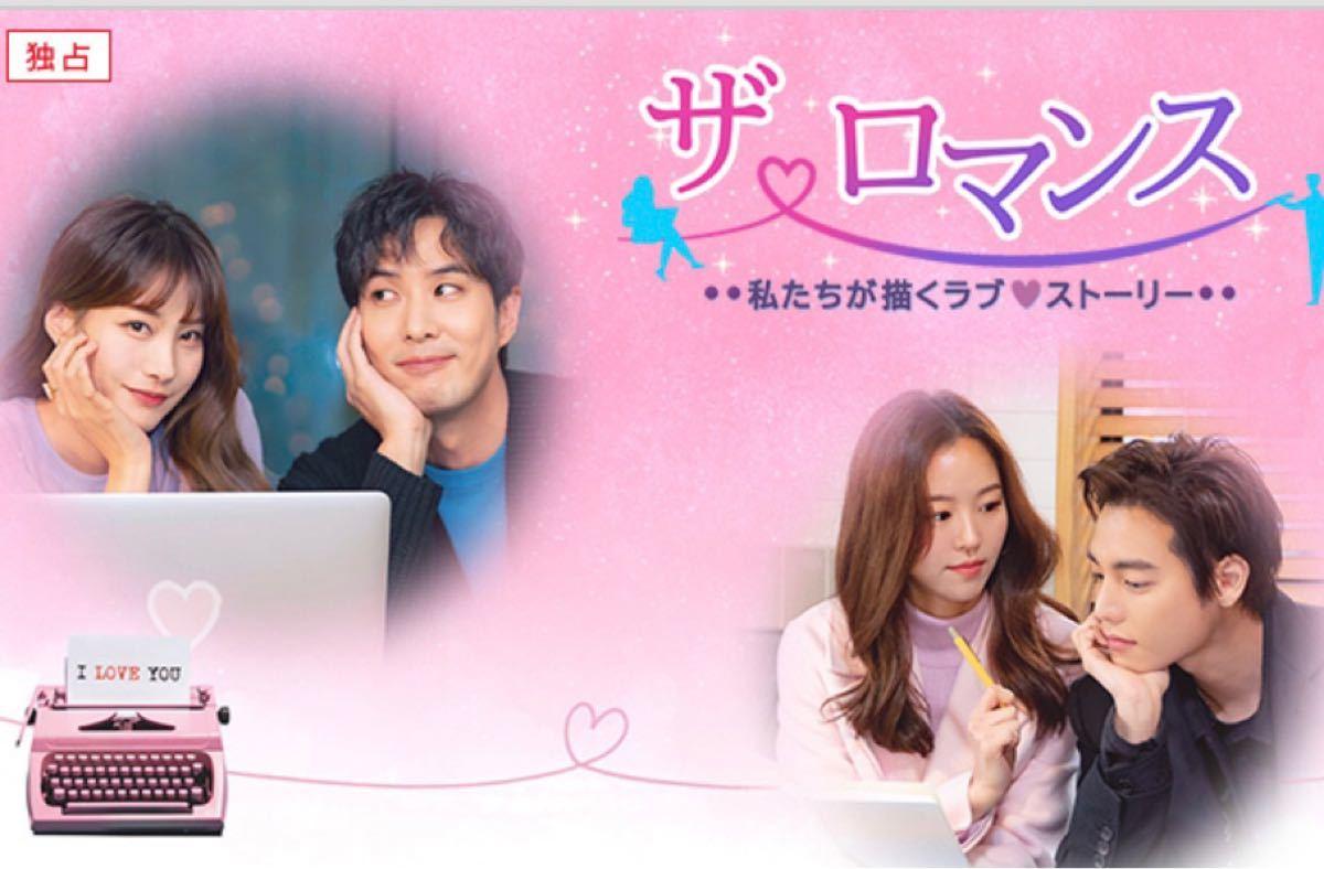 韓国ドラマ全話DVD ザ・ロマンス