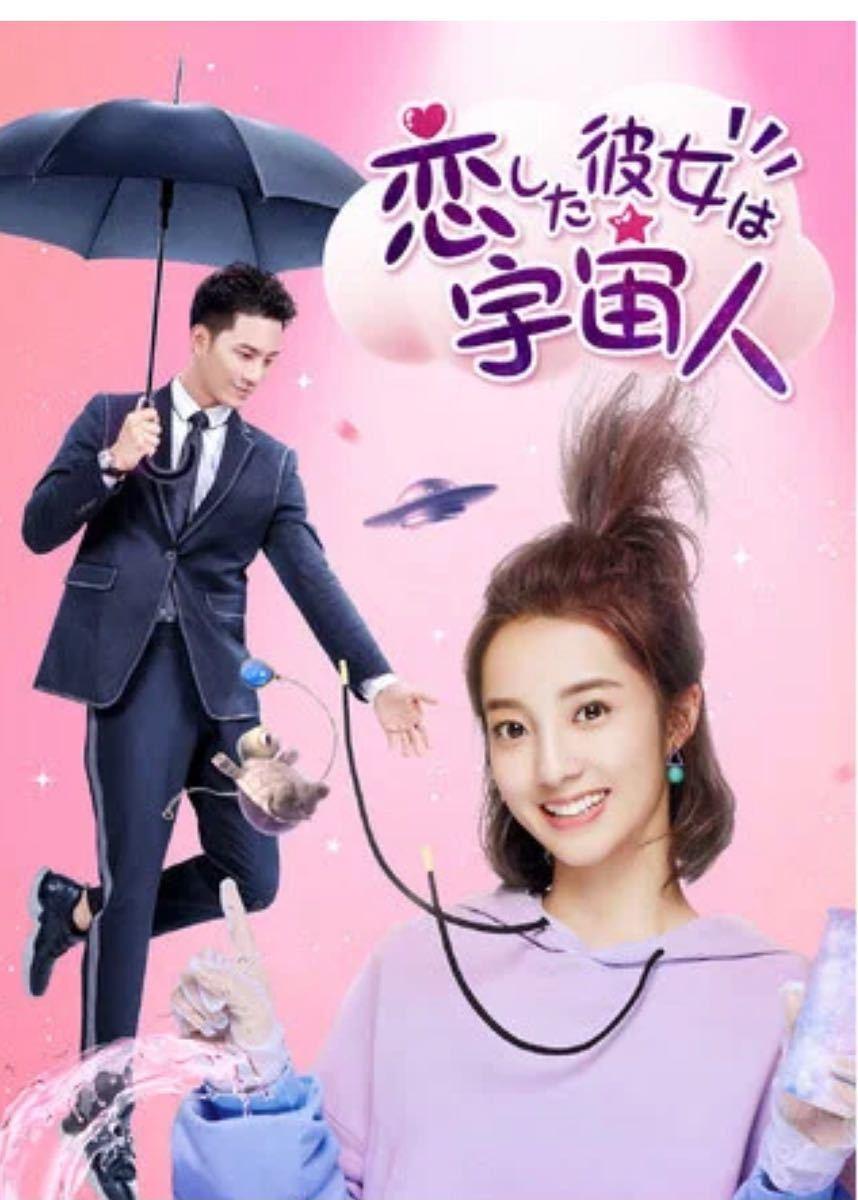 中国ドラマ全話DVD 恋した彼女は宇宙人