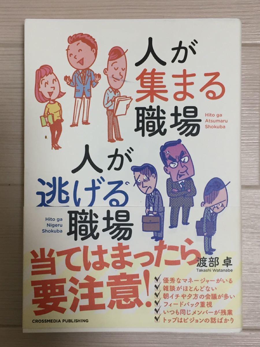 人が集まる職場人が逃げる職場/渡部卓【中古本】